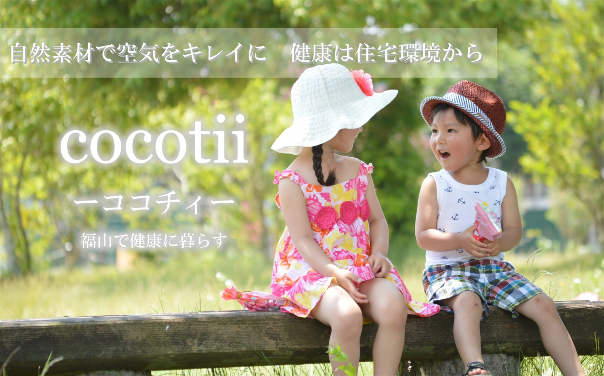 cocotii~ココチィ~